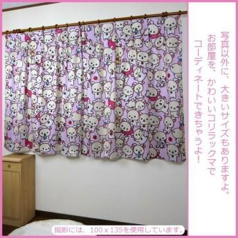 リラックマ コリラックマ 子供部屋 キャラクター カーテンコリラックマ 3級遮光 カーテンとミラーレースカーテン4枚セット 100×135cm 4枚組 代引不可