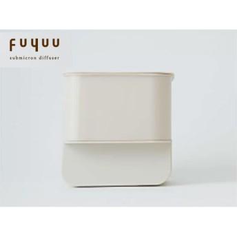 フユウ FUYUU サブミクロン アロマ ディフューザー FSD-01PW プラホワイト