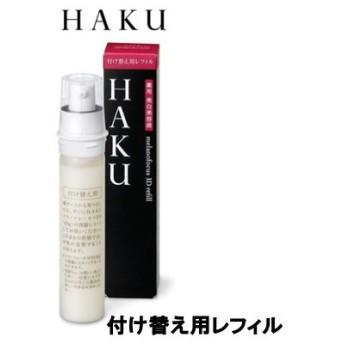 資生堂 HAKU メラノフォーカス3D 付け替え用レフィル 45g- 定形外送料無料 -