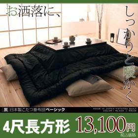 【代引き不可】 「黒」日本製こたつ掛布団 ベーシック 4尺長方形サイズ こたつ布団 掛け布団 コタツ 炬燵 ふとん