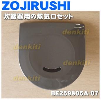 BE259805A-07 象印 炊飯器 用の 蒸気口セット ★ ZOJIRUSHI