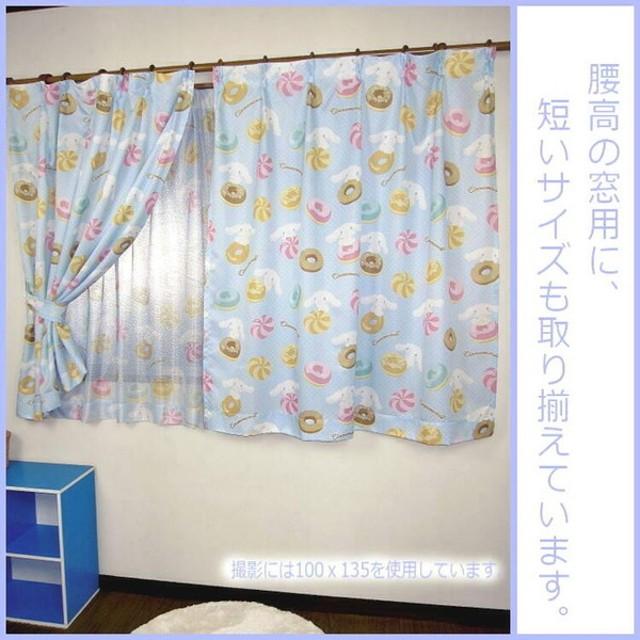 Sanrio サンリオ キャラクター シナモロール シナモンロール カーテン 子供部屋 カーテン ミラーレースカーテン4枚セット 100×110cm 4枚組 代引不可