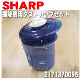 2171370095 シャープ サイクロンクリーナー 掃除機 用の ダストカップセット ★ SHARP