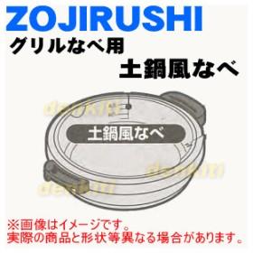 BG347802G-01 象印 グリルなべ 用の 土鍋風なべ (取っ手付) ★ ZOJIRUSHI