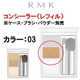 スーパーベーシック コンシーラー 03 レフィル SPF28 PA++ RMK ( アールエムケー / ルミコ ) - 定形外送料無料 -wp