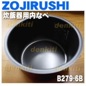 B279-6B 象印 炊飯器 用の 内ナベ 内ガマ 内鍋 内釜 ★ ZOJIRUSHI ※5.5合炊き用