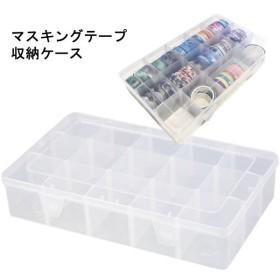 マスキングテープ 収納ケース 透明 クリアケース マステ 収納 ケース ボックス KZ-P-MASYCASE 即納