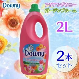 アジアンダウニー ガーデンブルーム 2Lボトル (2本セット)