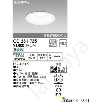 LEDダウンライト OD261735(OD 261 735) オーデリック