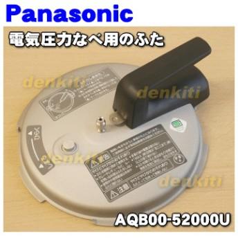 AQB00-52000U ナショナル パナソニック 電気圧力鍋 用の ふたのみ ★ National Panasonic