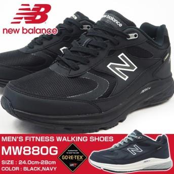 ウォーキングシューズ メンズ ニューバランス new balance MW880 GB3 GN3