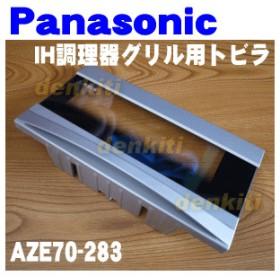 AZE70-283 ナショナル パナソニック IH 調理器具 用の グリル トビラ ★ National Panasonic