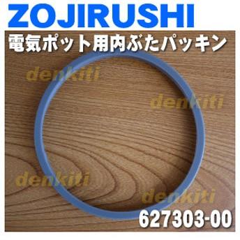 627303-00 象印 電気ポット VE電気まほうびん 用の 内ぶたパッキン ★ ZOJIRUSHI