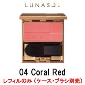 カネボウ ルナソル カラーリングシアーチークス 04 Coral Red レフィル / ケース 別売- 定形外送料無料 -