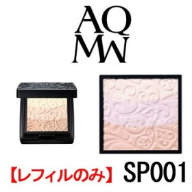 AQ MW シークレット グロウ SP001 レフィル / ケース別売 中身のみ コーセー コスメデコルテ - 定形外送料無料 -wp