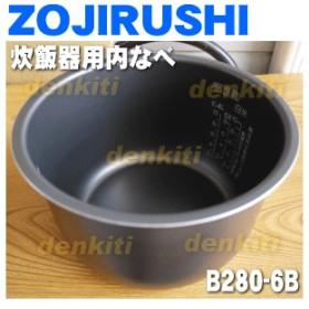 B280-6B 象印 炊飯器 用の 内ナベ 内ガマ 内鍋 内釜 ★ ZOJIRUSHI ※1升炊き用