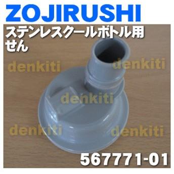 567771-01 象印 ステンレスボトル ST-CB15 ST-CB18 ST-CB20 ST-CM20 用の せん ★ ZOJIRUSHI