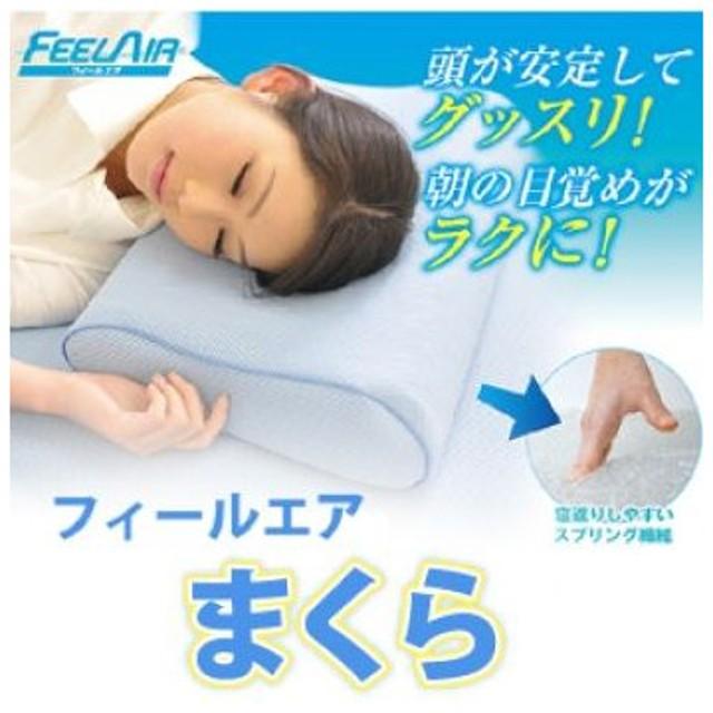 【ADDFIELD】 フィールエア ピロー 枕 まくら 代引不可