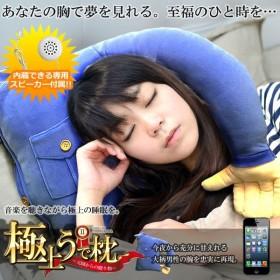 極上 うで枕 スピーカー内蔵 クッション ピロー スマホ 携帯 寝具 寝室 熟睡 快適 ベッド KZ-GOKUDEMA 即納