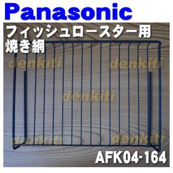 AFK04-164 ナショナル パナソニック フィッシュロースター マルチグリラー 用の 焼き網 焼網 ヤキアミ ★ National Panasonic