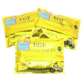 3個セット  EGFフェイスレスキューマスクEX  (ゴールドパッケージ)  40枚入り×3