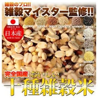 完全国産 十種雑穀米どっさり1kg 常温商品