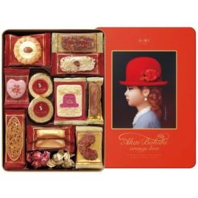 赤い帽子 赤い帽子 クッキー詰合せオレンジ 代引不可