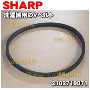 2102710071 ( M-19.8 ) シャープ 洗濯機 用の Vベルト ★ SHARP