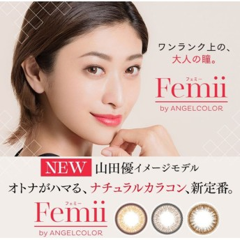 Femii by AngelColor カラコン 1日使い捨て 1箱 10枚入り