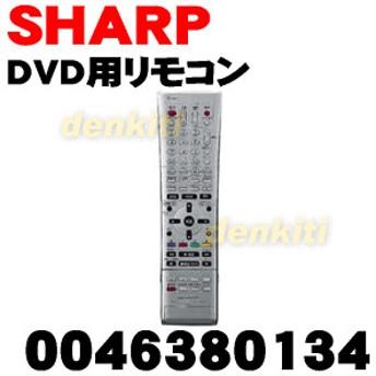 0046380134 シャープ AQUOS ビデオ搭載 ハイビジョンレコーダー 用の リモコン ★ SHARP