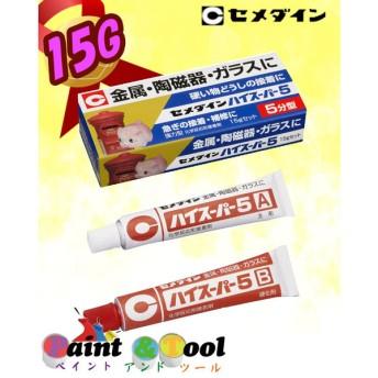 ハイスーパー5 15Gセット (箱)1箱(10本) 【セメダイン】