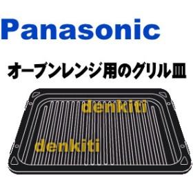 A443S-1M20 ナショナル パナソニック オーブンレンジ 用の 角皿 グリル皿 ★ National Panasonic
