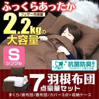 羽根布団セット シングル 7点セット 敷き布団 掛け布団 枕 カバー 寝具 収納袋