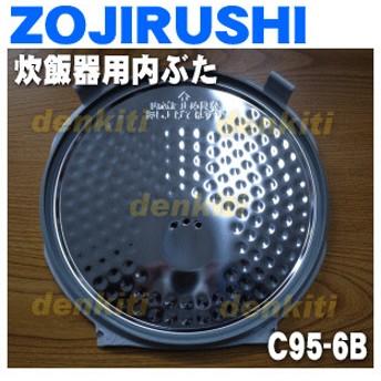 C95-6B 象印 IH炊飯ジャー 用の 内ぶた ★ ZOJIRUSHI