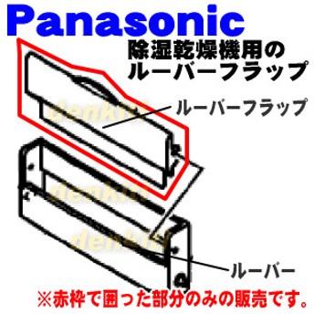 FFJ1200028 ナショナル パナソニック 除湿乾燥機 用の ルーバーフラップ ★ National Panasonic