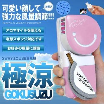 極鈴ファン USB扇風機 GOKUFAN