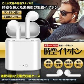 イヤホン Bluetooth イヤホン 充電ケース付き ヘッドセット スポーツ 防水 音楽 ヘッドホン 高音質 ワイヤレス イヤホン I7 マイク 小型 軽量 I7IYAHON