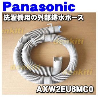 AXW2EU6MC0 ナショナル パナソニック 洗濯機 用の 外部排水ホース ★ National Panasonic