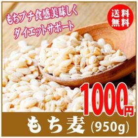 もち麦 950g 大麦 アメリカ産 glutinous wheat