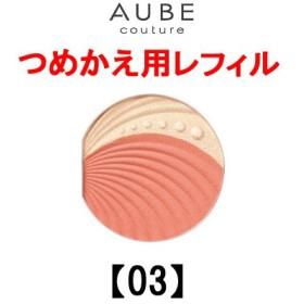 ブラシチーク 03 レフィル 花王 ソフィーナ オーブ クチュール ( AUBE / 頬紅 ) - 定形外送料無料 -wp