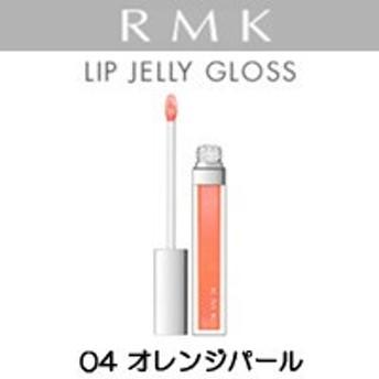 リップジェリーグロス 04 オレンジパール RMK - 定形外送料無料 -wp