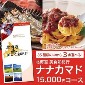カタログギフト グルメ 食べ物 海鮮 肉 スイーツ 北海道 美食彩紀行 ナナカマド 15000円コース (048-09) 結婚内祝い 引き出物 出産内祝い 香典返し