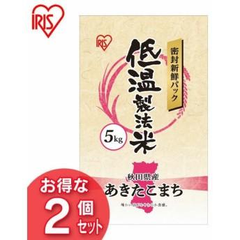 米 お米 29年産 10キロ 5キロ×2袋 低温製法米 秋田県産 あきたこまち 10kg (5kg×2) 密封新鮮パック 米 ごはん うるち米 精白米
