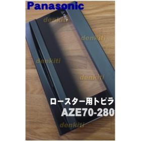 AZE70-280 ナショナル パナソニック IH 調理器具 用の トビラ ドア ★ National Panasonic 色 ブラック