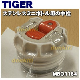 MBO1184 タイガー 魔法瓶 ステンレスミニボトル 用の 中栓 ★ TIGER