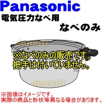 AQE50-52000U ナショナル パナソニック 電気圧力鍋 用の なべのみ ★ National Panasonic
