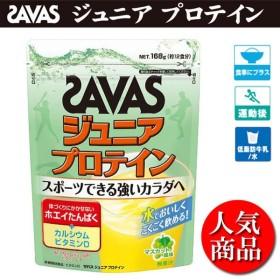 ジュニア プロテイン マスカット風味 バッグ168g(約12食分)  SAVAS ザバス サプリメント プロテイン (CT1026)