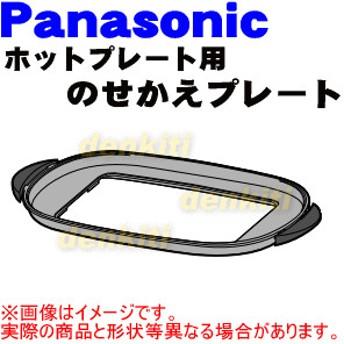 AFA04-192-K1 ナショナル パナソニック ホットプレート 用の のせかえプレート ★ National Panasonic