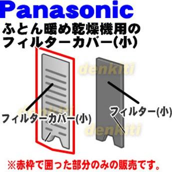 FFD5480053 ナショナル パナソニック ふとん暖め乾燥機 用の フィルターカバー (小 ★ National Panasonic