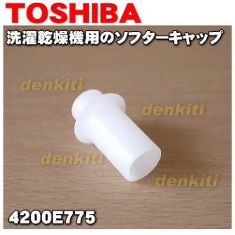 4200E775 東芝 洗濯機 用の ソフターキャップ ★ TOSHIBA ※柔軟剤ケース内キャップのみの販売です。